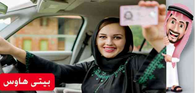 اجراءات استخراج رخصة القيادة للنساء