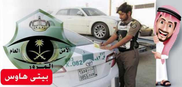 استخراج رخصة قيادة بدون اختبار في المملكة العربية السعودية