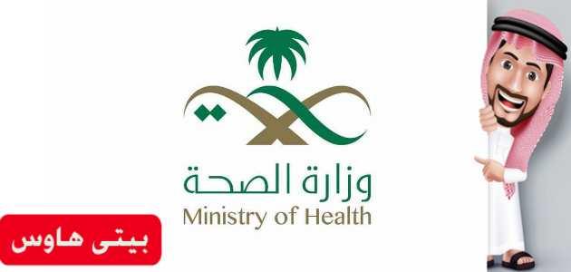 استرجاع بيانات موظف وزارة الصحة