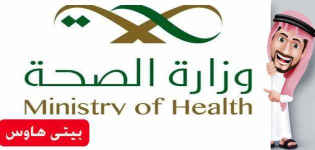 استرجاع كلمة المرور ايميل وزارة الصحة