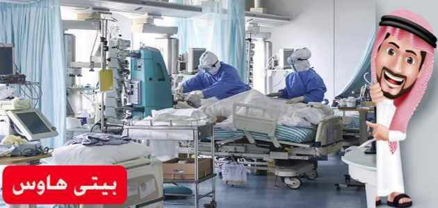 استعادة كلمة مرور ايميل وزارة الصحة بالسعودية