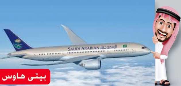 الإستعلام عن تذكرة طيران الخطوط السعودية