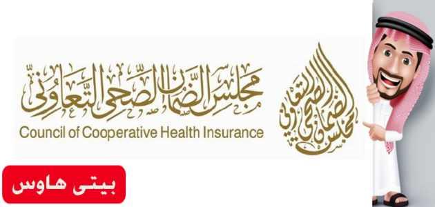 الاستعلام عن تأمين طبي للزيارة العائلية
