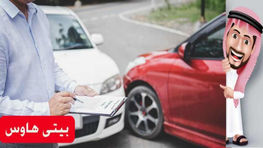 الخدمات الإلكترونية لشركات التأمين السعودية