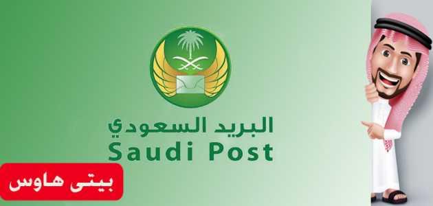 الرمز البريدي لأحياء الرياض