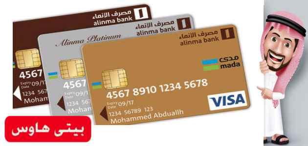 بطاقة الانماء الائتمانية مسبقة الدفع وطريقة الشراء بهذه البطاقة بالتفصيل