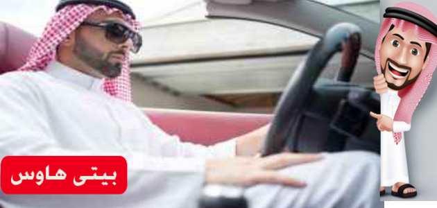 تعرف على المستندات المطلوبة لإصدار رخصة قيادة في السعودية