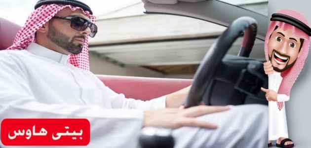 تعرف على المستندات المطلوبة لإصدار رخصة قيادة في المملكة