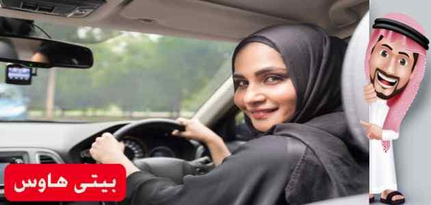 حجز موعد رخصة قيادة للنساء بجده