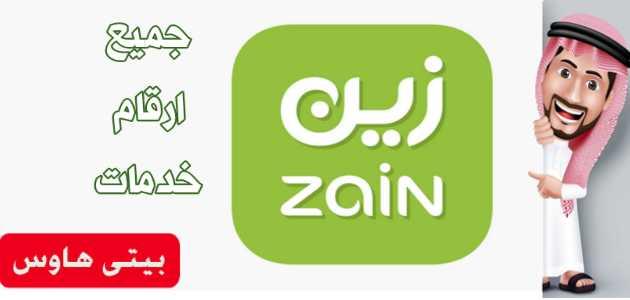 خدمة العملاء زين السعودية