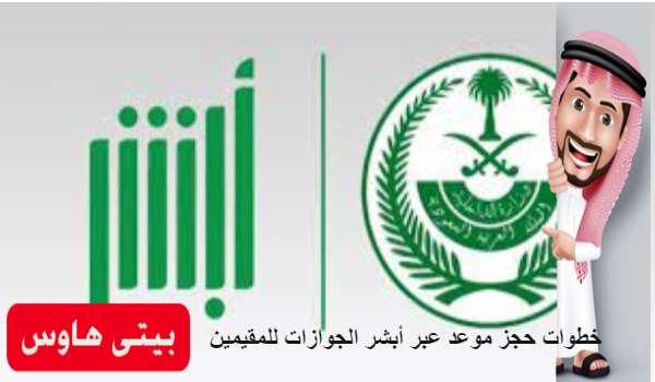 خطوات حجز موعد عبر أبشر الجوازات للمقيمين في السعودية 1442