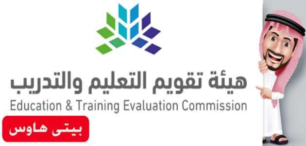 رابط اختبار وتسجيل التحصيلى هيئة تقويم التعليم والتدريب