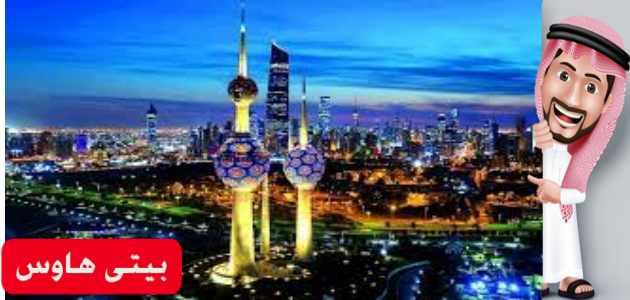 رسوم تجديد الإقامة في الكويت 2021 إلكترونيًا