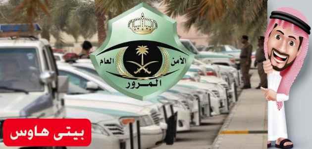 رسوم تجديد رخصة القيادة المنتهية في السعودية