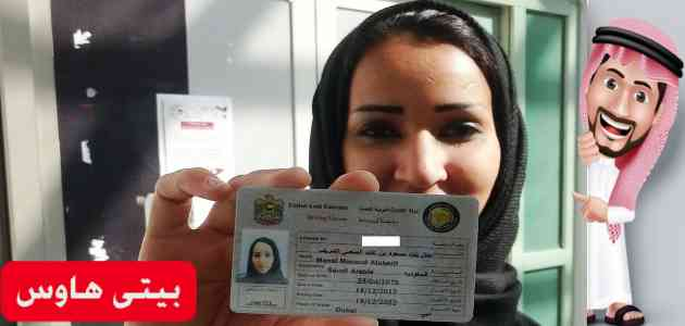 رسوم واجراءات استخراج رخصة قيادة خاصة