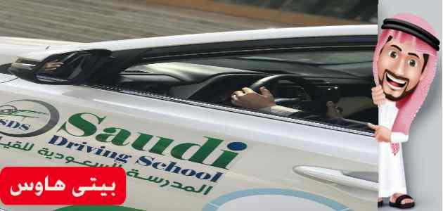 رقم المدرسة السعودية للقيادة الجديد