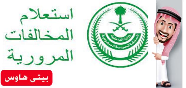 رقم المرور للإستعلام عن المخالفات المرورية بالسعودية