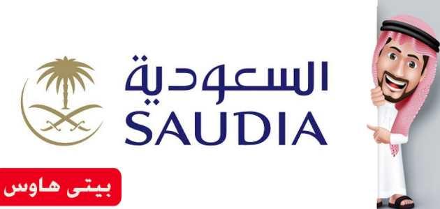 رمز ترويجي الخطوط السعودية