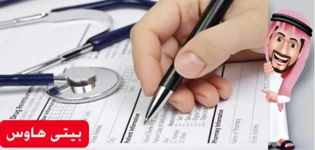 شروط التأمين الصحي والفئات المستهدفة