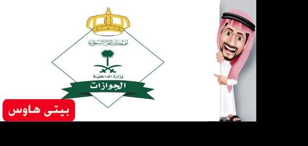 شروط الصور في جواز السفر السعودي والاوراق المطلوبة