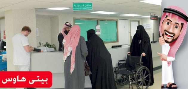 طريقة الاستعلام عن صلاحية التأمين الصحي في المملكة