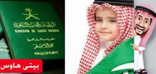 طريقة تعبئة نموذج اصدار جواز سفر للأطفال