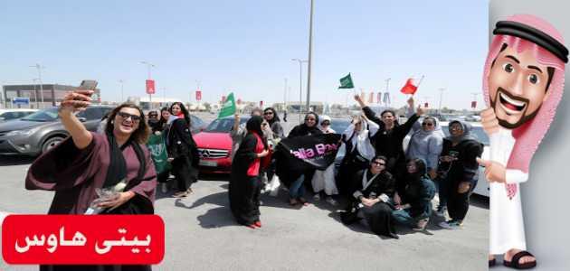 طريقة حجز موعد رخصة قيادة للنساء بالسعودية