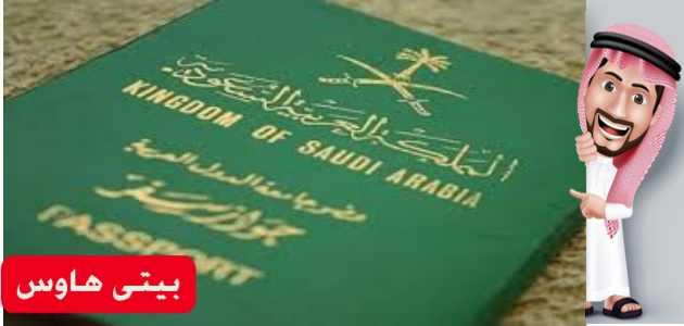 كم رسوم نقل معلومات جواز السفر في السعودية