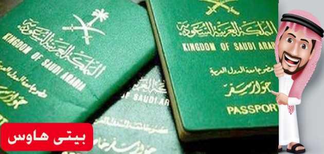 كم يستغرق نقل معلومات جواز السفر في السعودية