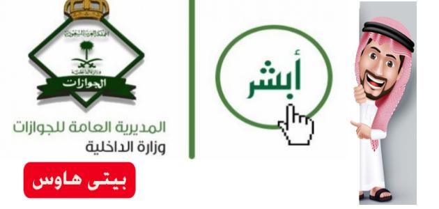كيفية تجديد اقامة خادمة منزلية في السعودية