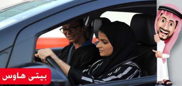 ما هى رسوم رخصة القيادة للنساء بالمملكة