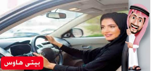 مدرسة تعليم قيادة السيارات للنساء بالرياض
