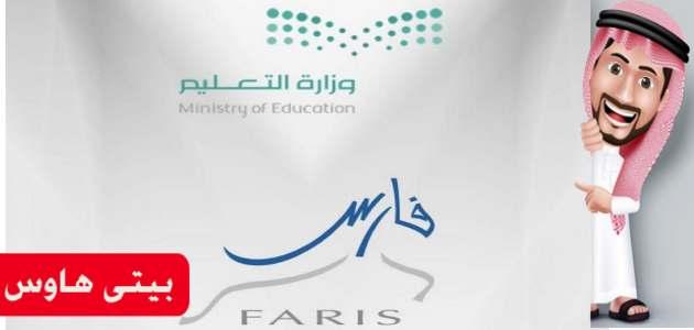 نظام فارس اخلاء طرف 1442 معلمين بعد النقل
