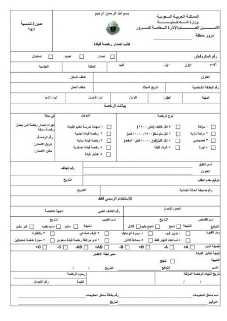 نموذج اصدار رخصة قيادة سائق خاص