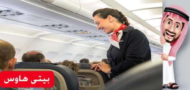 هل العطور ممنوعة على الطائرة