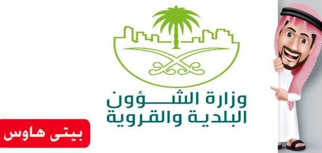 وزارة الشؤون البلدية والقروية تسجيل الدخول