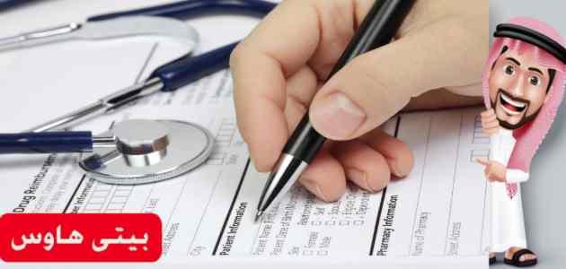استعلام عن التأمين الطبي برقم الحدود ورقم الإقامة
