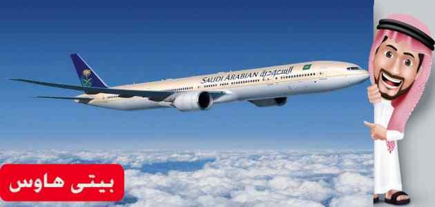 الاستعلام عن حجز تذكرة طيران على الخطوط السعودية برقم الحجز