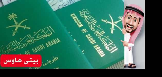 التقديم على الجنسية السعودية