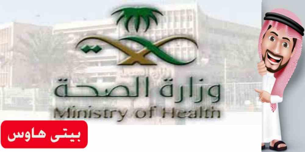 الحصول على شهادة صحية للعمل في السعودية بالرابط والخطوات التفصيلية