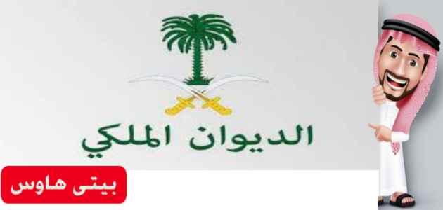 الديوان الملكي السعودي للمساعدات المالية