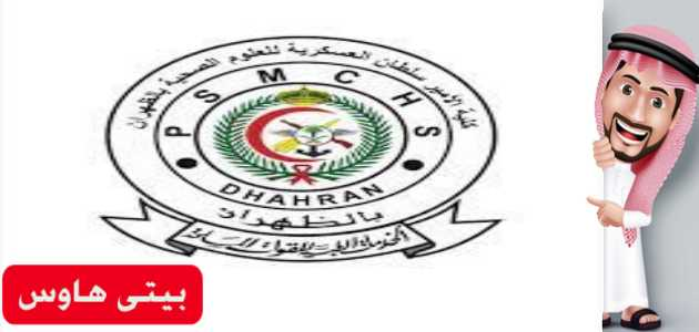الوثائق المطلوبة عند القبول فى كلية الامير سلطان العسكرية للعلوم الصحية