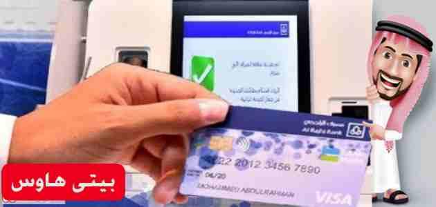 بطاقة الصراف الراجحي وطرق الجديد عبر مباشر الأفراد ماكينات الصراف الالي.