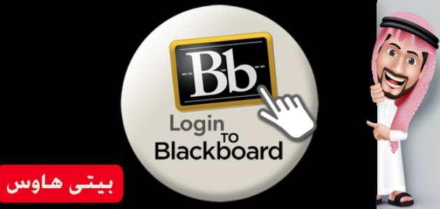 بلاك بورد التقنية tvtc تسجيل الدخول