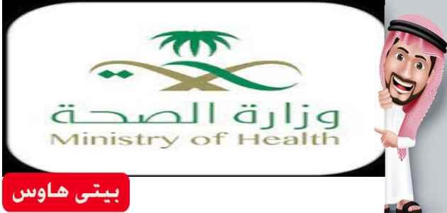 تحديث ايميل وزارة الصحة