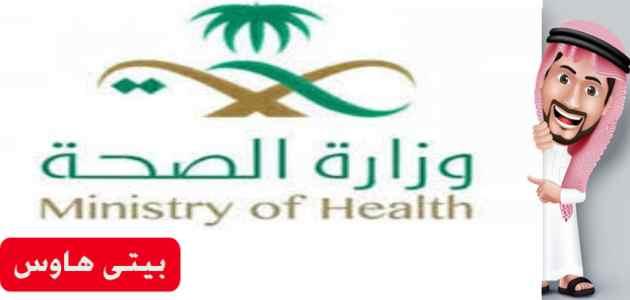 تسجيل وظائف وزارة الصحة السعودية