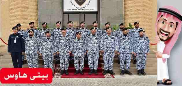 تقديم كلية الملك فهد الأمنية