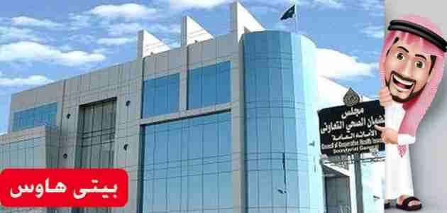 خطوات الاستعلام عن التأمين الصحي للمقيمين بالسعودية