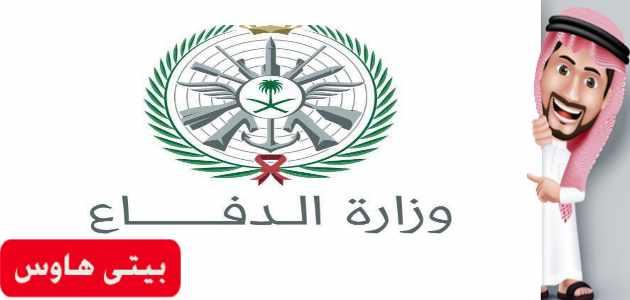 رابط بوابة القبول الموحد وزارة الدفاع
