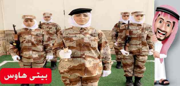 رابط وشروط وخطوات التسجيل في الجيش السعودي للنساء